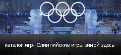 каталог игр- Олимпийские игры зимой здесь