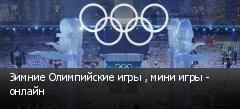 Зимние Олимпийские игры , мини игры - онлайн