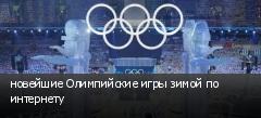 новейшие Олимпийские игры зимой по интернету