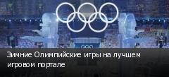Зимние Олимпийские игры на лучшем игровом портале