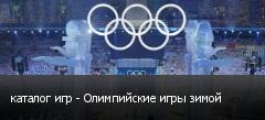 каталог игр - Олимпийские игры зимой