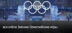 все online Зимние Олимпийские игры