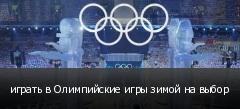 играть в Олимпийские игры зимой на выбор