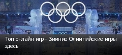 Топ онлайн игр - Зимние Олимпийские игры здесь