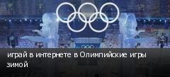 играй в интернете в Олимпийские игры зимой