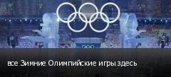 все Зимние Олимпийские игры здесь