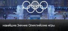 новейшие Зимние Олимпийские игры