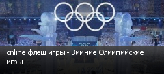 online флеш игры - Зимние Олимпийские игры
