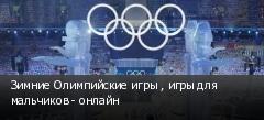 Зимние Олимпийские игры , игры для мальчиков - онлайн