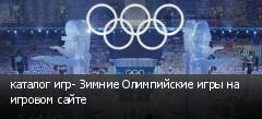каталог игр- Зимние Олимпийские игры на игровом сайте