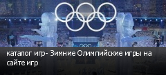 каталог игр- Зимние Олимпийские игры на сайте игр