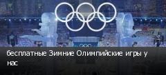 бесплатные Зимние Олимпийские игры у нас