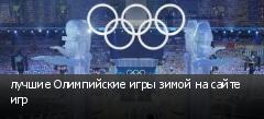 лучшие Олимпийские игры зимой на сайте игр