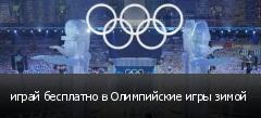 играй бесплатно в Олимпийские игры зимой
