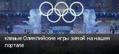 клевые Олимпийские игры зимой на нашем портале