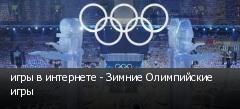 игры в интернете - Зимние Олимпийские игры