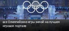 все Олимпийские игры зимой на лучшем игровом портале