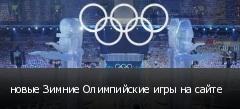 новые Зимние Олимпийские игры на сайте