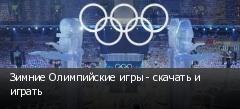 Зимние Олимпийские игры - скачать и играть