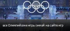 все Олимпийские игры зимой на сайте игр