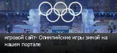 игровой сайт- Олимпийские игры зимой на нашем портале