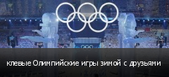 клевые Олимпийские игры зимой с друзьями