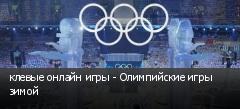 клевые онлайн игры - Олимпийские игры зимой