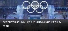 бесплатные Зимние Олимпийские игры в сети