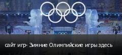 сайт игр- Зимние Олимпийские игры здесь
