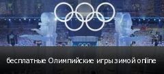 бесплатные Олимпийские игры зимой online