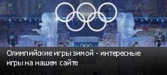 Олимпийские игры зимой - интересные игры на нашем сайте