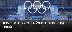 играй по интернету в Олимпийские игры зимой