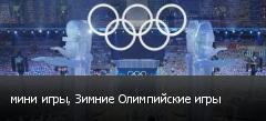 мини игры, Зимние Олимпийские игры