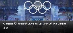 клевые Олимпийские игры зимой на сайте игр