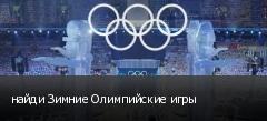 найди Зимние Олимпийские игры