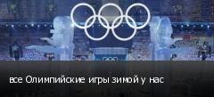 все Олимпийские игры зимой у нас
