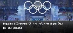 играть в Зимние Олимпийские игры без регистрации