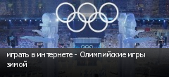 играть в интернете - Олимпийские игры зимой