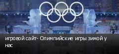 игровой сайт- Олимпийские игры зимой у нас