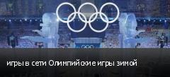 игры в сети Олимпийские игры зимой