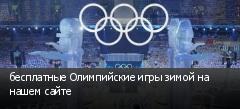 бесплатные Олимпийские игры зимой на нашем сайте