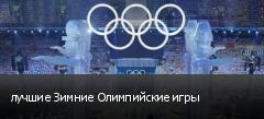 лучшие Зимние Олимпийские игры