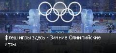 флеш игры здесь - Зимние Олимпийские игры