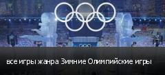 все игры жанра Зимние Олимпийские игры