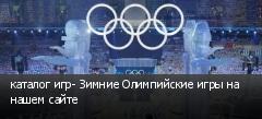 каталог игр- Зимние Олимпийские игры на нашем сайте
