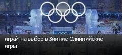 играй на выбор в Зимние Олимпийские игры