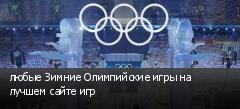 любые Зимние Олимпийские игры на лучшем сайте игр