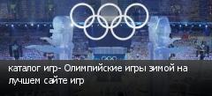 каталог игр- Олимпийские игры зимой на лучшем сайте игр