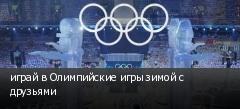 играй в Олимпийские игры зимой с друзьями