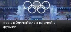 играть в Олимпийские игры зимой с друзьями